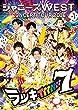 ジャニーズWEST CONCERT TOUR 2016 ラッキィィィィィィィ7 (通常仕様)[DVD]