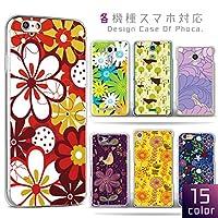 iPhoneSE / iPhone5S/5 (アイフォンSE 5S) 【O】 花柄イラスト フラワーカラフル/ハードケース スマホケース スマホカバー