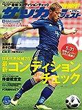 サッカーダイジェスト 2018年 6/28 号 [雑誌]