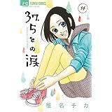 37.5℃の涙 (14) (フラワーコミックス)
