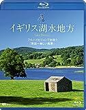 イギリス湖水地方 フルハイビジョンで出会う「英国一美しい風景」 Lake District [Blu-ray]