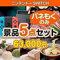 【楽々まとめ買い景品セット】任天堂SWITCH5点セット