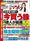 日経マネー 2017年 10月号 [雑誌]