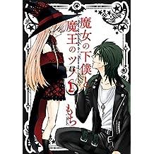 魔女の下僕と魔王のツノ 1巻 (デジタル版ガンガンコミックス)