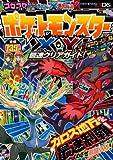 ポケットモンスター X・Y 最速クリアガイド (ワンダーライフスペシャル)