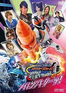 仮面ライダーフォーゼ THE MOVIE みんなで宇宙キターッ! のメイキングキターッ! 【DVD】