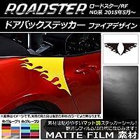 AP ドアバックステッカー マット調 ファイアデザイン マツダ ロードスター/ロードスターRF ND系 2015年05月~ パープル AP-CFMT2506-PU 入数:1セット(2枚)