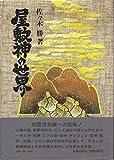 屋敷神の世界―民俗信仰と祖霊 (1983年)