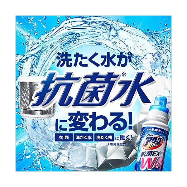 【大容量】アタックNeo 抗菌EX Wパワー ...の紹介画像3
