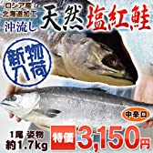 □沖流し・天然塩紅鮭 1尾丸ごと約1.7kg (中辛口) ロシア産・北海道加工