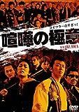 喧嘩の極意[DVD]