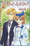マダムとミスター 1 (白泉社文庫)