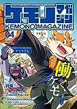 ケモノマガジン Vol.4