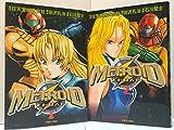 メトロイド   コミック 全2巻  完結セット