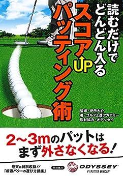 [ゴルフ上達アカデミー]の読むだけでどんどん入るスコアUPパッティング術