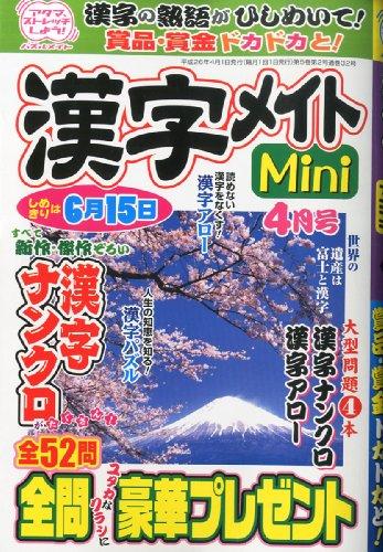 漢字メイトMini (ミニ) 2014年 04月号 [雑誌]の詳細を見る
