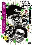 ダウンタウンのガキの使いやあらへんで!!(祝)ダウンタウン結成35年記念DVD永久保...[DVD]