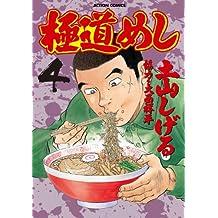 極道めし : 4 (アクションコミックス)