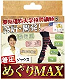 PUMA スポーツ 漢医美健 めぐりMAX 着圧ソックス ブラック 東京理科大学招聘講師が設計・開発