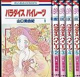 パラダイス パイレーツ コミック 全5巻完結セット (花とゆめCOMICS)