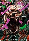 ジンメン(10) (サンデーうぇぶりコミックス)