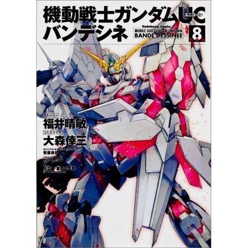 機動戦士ガンダムUC バンデシネ (8) 特装版 (カドカワコミックス・エース)の詳細を見る