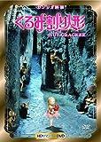 日本映画 くるみ割り人形 くるみ割り人形 無料視聴