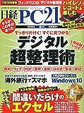 日経PC 21 (ピーシーニジュウイチ) 2015年 08月号