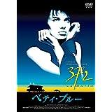ベティ・ブルー/愛と激情の日々 HDリマスター版 スペシャル・プライス [DVD]