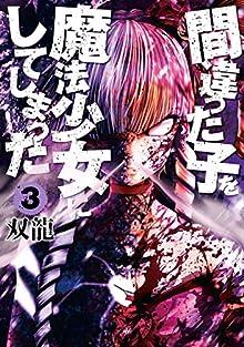 [双龍] 間違った子を魔法少女にしてしまった 第01-03巻