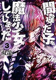 間違った子を魔法少女にしてしまった 3巻: バンチコミックス