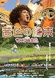 茜色の約束[OHD-0287][DVD] 製品画像