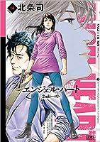 エンジェル・ハート2ndシーズン 16 (ゼノンコミックス)