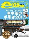 AUTO CAMPER (オートキャンパー) 2017年 5月号