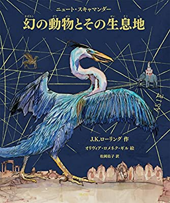 カラーイラスト版 幻の動物とその生息地 (ハリー・ポッター)