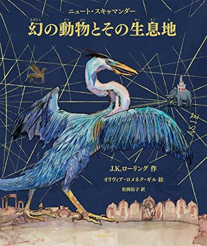 カラーイラスト版 幻の動物とその生息地 (ハリー・ポッター)の詳細を見る