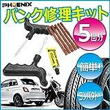 3938 車 バイク 緊急用 非常用 携帯 チューブレス タイヤ パンク 修理 補修 キット 5回分