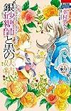 銀砂糖師と黒の妖精 ~シュガーアップル・フェアリーテイル~ 2 (花とゆめCOMICS)