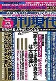 週刊現代 2019年 4/6 号 [雑誌]