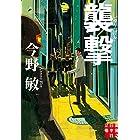 襲撃 (実業之日本社文庫)
