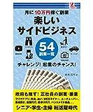 surprisebook/月に10万円稼ぐ副業 楽しいサイドビジネス