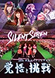 Silent Siren 2015年末スペシャルライブ「覚悟と挑戦」