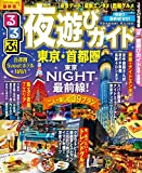 るるぶ夜遊びガイド 東京・首都圏(2016年版) (るるぶ情報版(目的))