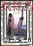 奴隷島 上巻 アタッカーズ [DVD]