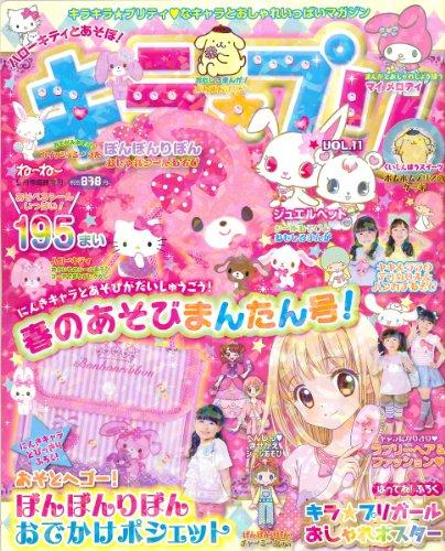 ハローキティとあそぼ! キラ★プリ vol.11 2014年 05月号 [雑誌]