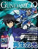 機動戦士ガンダムOO セカンドシーズン オフィシャルファイル vol.1 (Official File Magazine)
