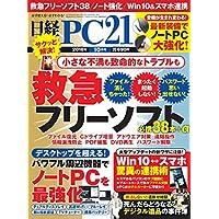 日経PC21 2018年 10 月号