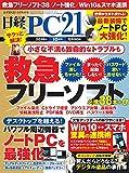 日経PC21.10月号通読