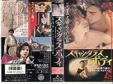 スキャンダラス・ボディ [VHS]