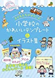 CD-ROM付き 子どもたちがよろこぶ 小学校のかわいいテンプレート&イラスト集 (ナツメ社教育書ブックス)
